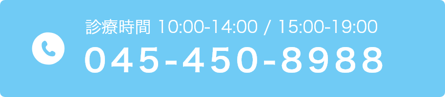 診療時間 10:00-14:00 / 15:00-19:00 045-450-8988