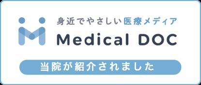 Medical DOC 当院が紹介されました